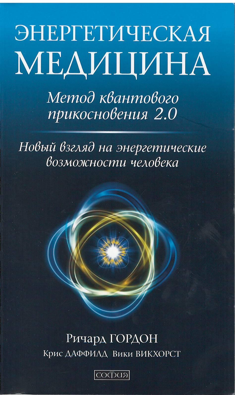 Энергетическая медицина. Метод квантового прикосновения 2.0