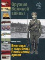 Оружие Велик.войны. Винтовки и карабины Российской