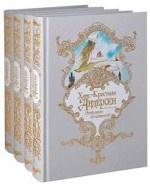 Андерсен.С/С в 4 томах (компл.1-2 тт.)