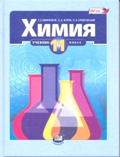 Химия 11кл [Учебник] Баз. ур.