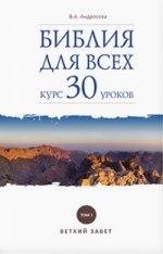 Библия для всех: курс 30 уроков. В 2 т. Андросова В.А.
