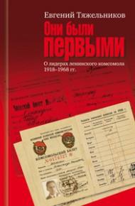 Они были первыми. Лидеры Ленинского комсомола (1918-1968 годы)