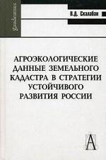 Акроэкологические данные земельного кадастра в стратегии устойчивого развития России