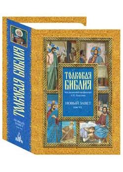 Толковая Библия. Новый завет. В 7 томах. Том 7. Деяния. Соборные послания. Откровения Иоанна Богослова