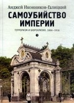 Самоубийство империи.Терроризм и бюрократия.1866-1916