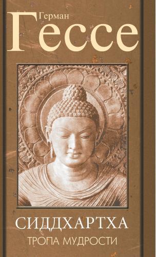 Тропа мудрости. Сиддхартха. 3-е изд.