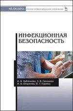 Инфекционная безопасность: Учебное пособие. Бубликова И.В., Гапонова З.В.
