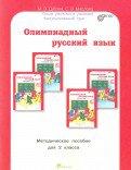 Дубова. Олимпиадный русский язык. 2 кл. Мет. пос. Факультативный курс. (ФГОС)