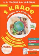 Учебник для отличника 1класс (ФГОСЫ)