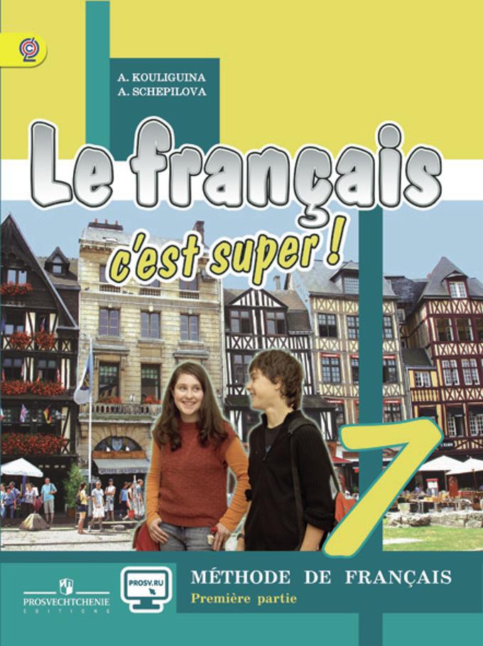 Твой друг французский язык 7кл ч1 [Учебник] ФП