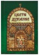 Рип.Цветы духовные(Три древних сборника рел.тексто