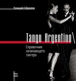 Tango Argentino.Справочник начинающего тангеро