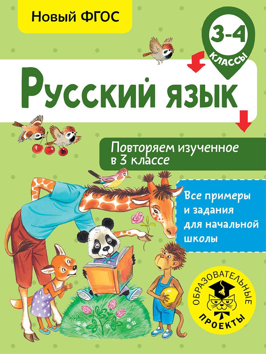 Русский язык. Повторяем изученное в 3 классе. 3-4 класс