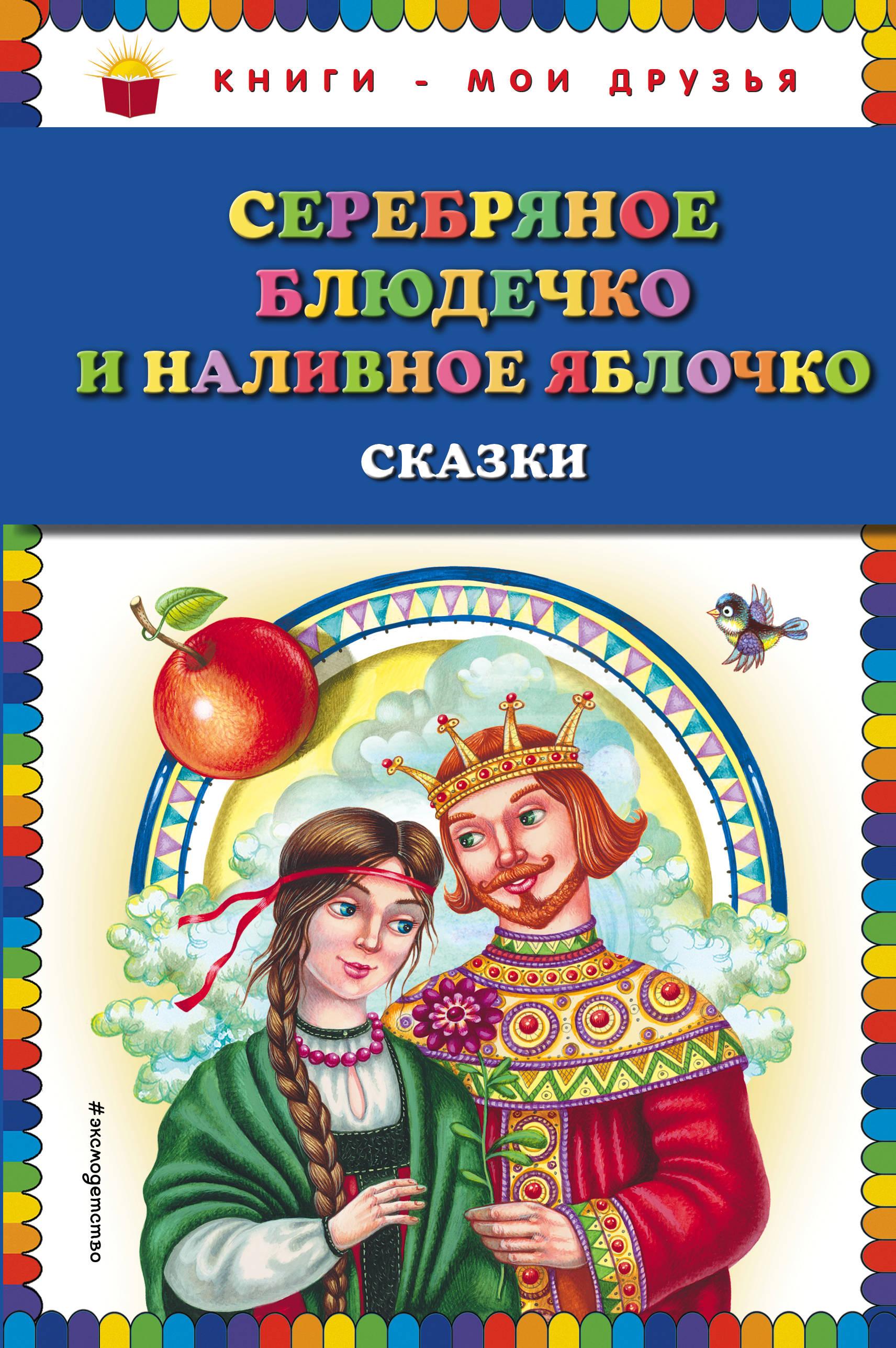 Серебряное блюдечко и наливное яблочко: сказки (ил. М. Литвиновой)