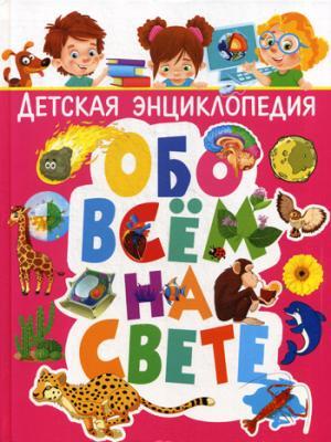 Детская энциклопедия обо всем на свете