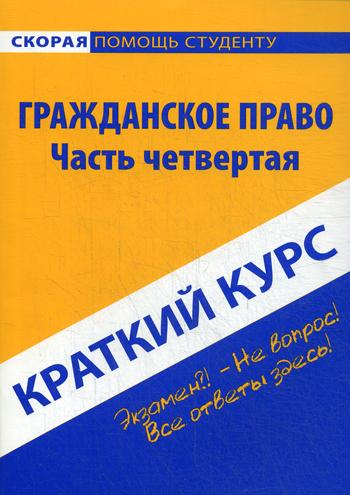 Краткий курс по гражданскому праву. Ч. 4: Учебное пособие.