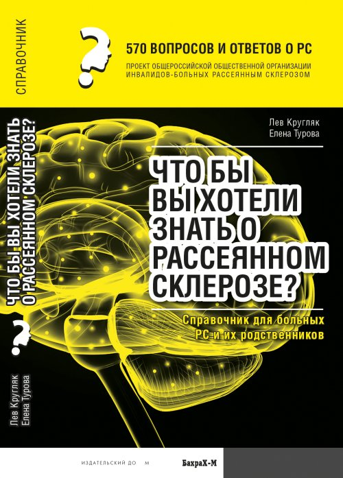 570 тысяч вопросов и ответов о РС. Что бы вы хотели знать о рассеянном склерозе? Справочник для больных РС и их родственников