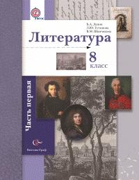 Литература. 8 кл. Учебник Ч.1.