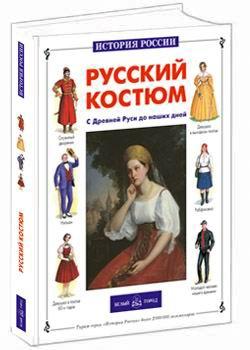Русский костюм. С древней Руси до наших дней