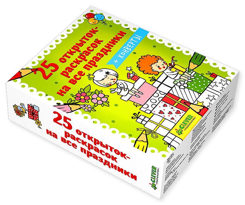 25 открыток-раскрасок на все праздники + конверты. 5+