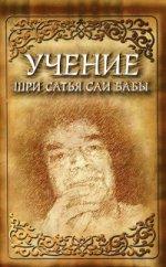 Учение Шри Сатья Саи Бабы. 6-е изд