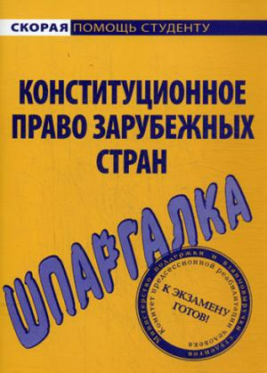 Шпаргалка по конституционному праву зарубежных стран.