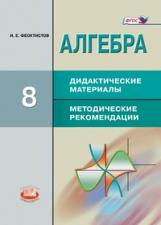 Алгебра 8кл [Дидактич. матер.] Методич. реком.
