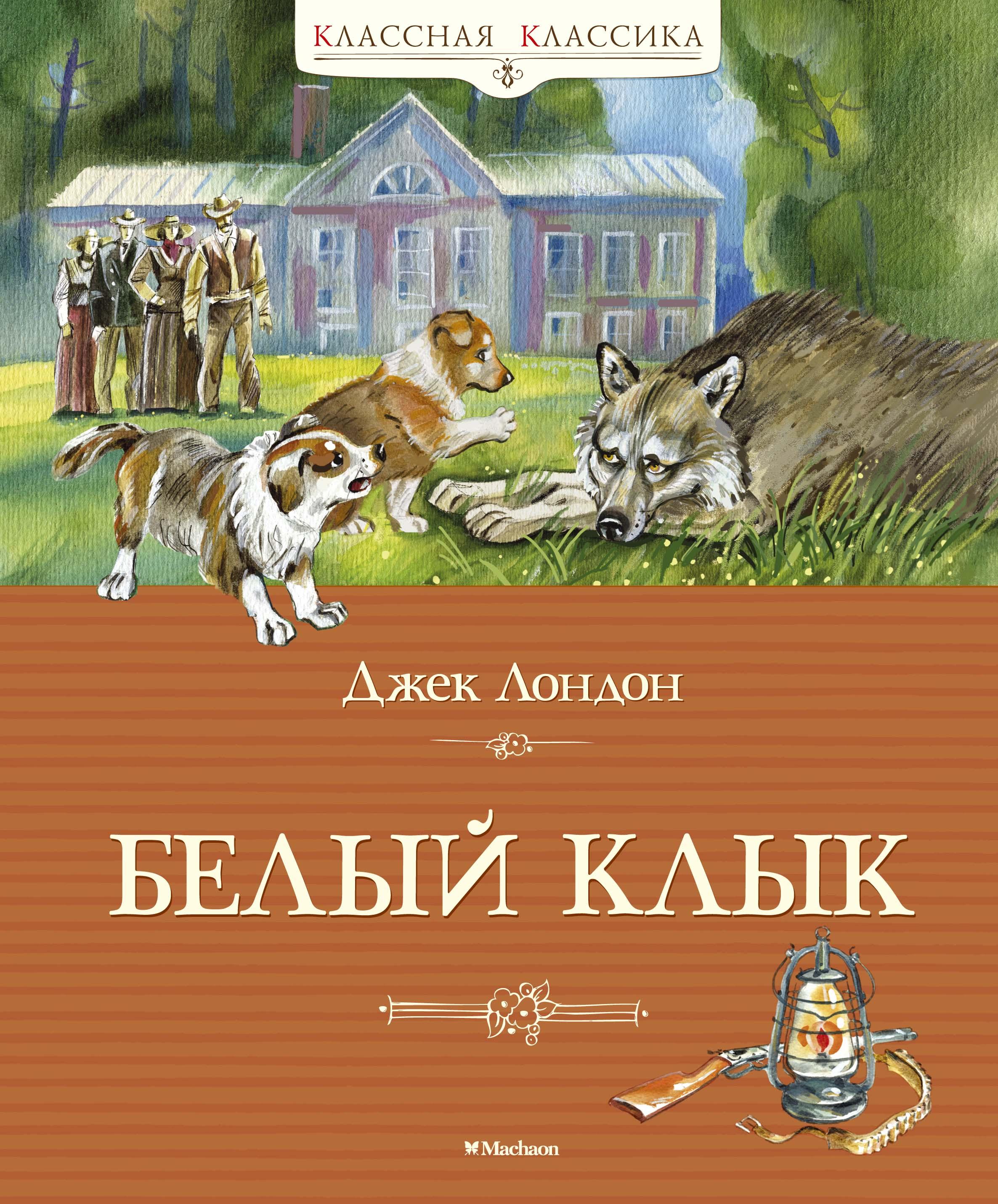 Белый Клык (нов.обл.)