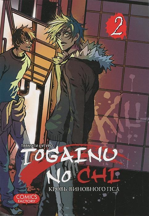 Togainu No Chi.Т.2.Кровь виновного пса
