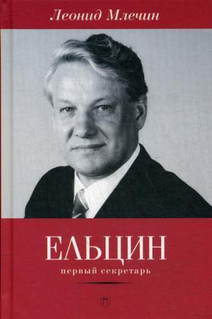 Ельцин. Первый секретарь