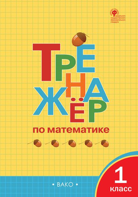РТ Тренажёр по математике 1 кл. (ФГОС) /Яценко.