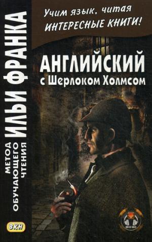 Английский с Шерлоком Холмсом (нов. обл)