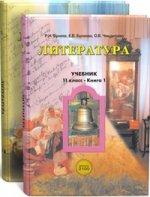 Литература 11кл [Учебник ч1,ч2 Комплект] базов ур.