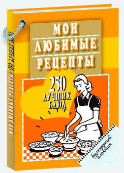 МОИ ЛЮБИМЫЕ РЕЦЕПТЫ. 250 лучших блюд: Кулинарный блокнот