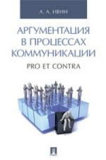 Аргументация в процессах коммуникации. Pro et contra. Ивин А.А.