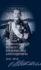 Дневник и переписка великого князя Михаила Александровича:1915-1918 +с/о