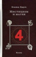 Книга Четыре. Мистицизм и магия