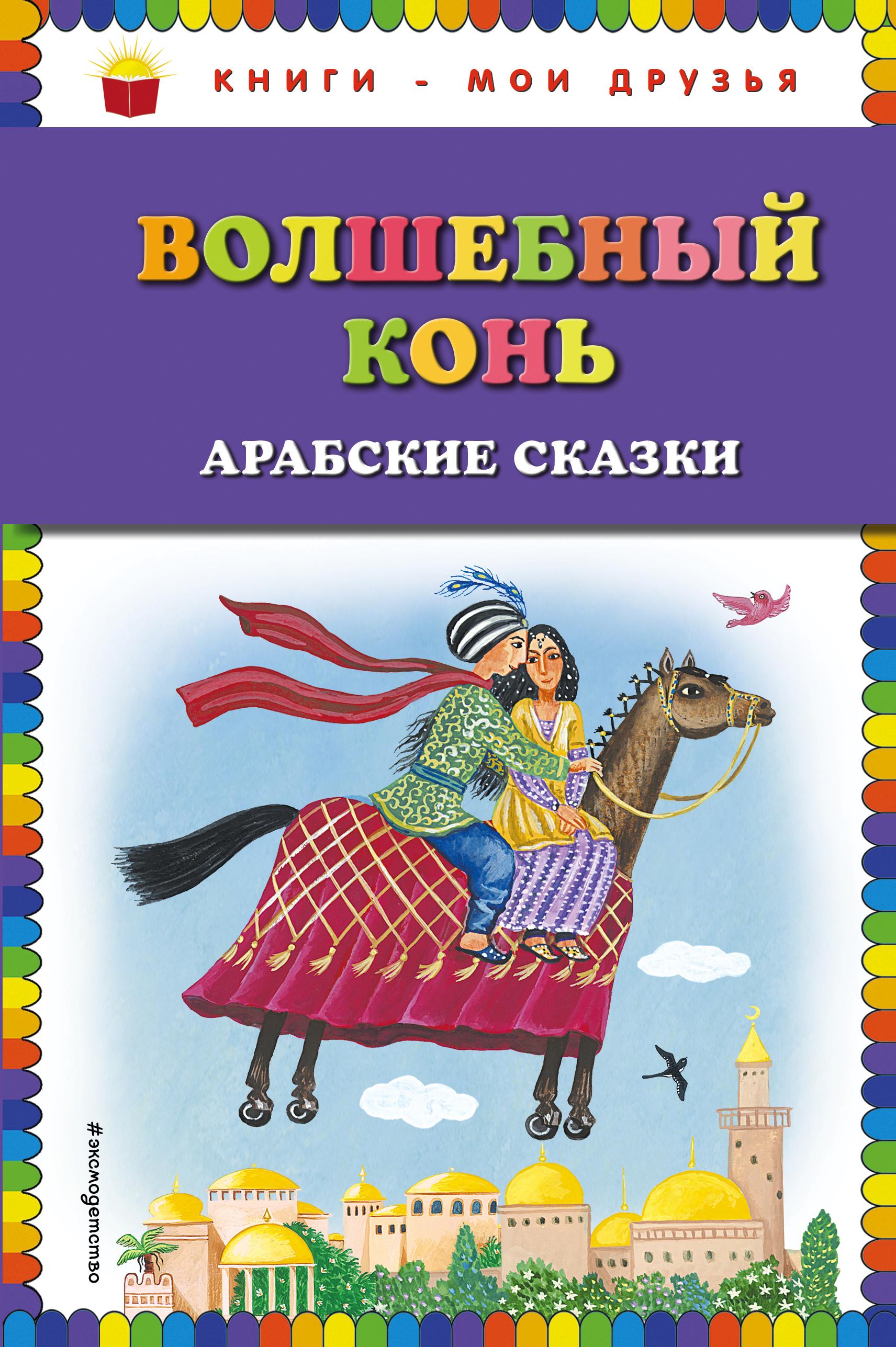 Волшебный конь: арабские сказки (ил. Ю. Устиновой)