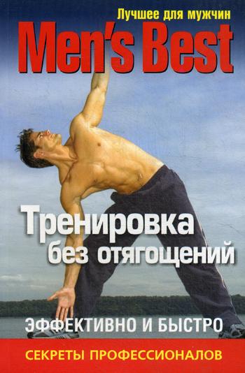 Лучшее для мужчин. Тренировка без отягощений