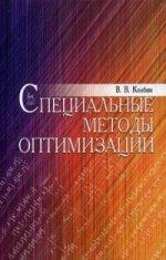 Специальные методы оптимизации: Учебное пособие. Колбин В.В.