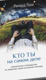 Кто ты на самом деле. Современное руководство по видению своей истинной природы. 2-е изд. Ричард Ланг