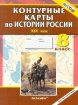 К/к История России 8кл  ХIХв.