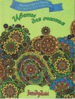 Зендудлы. Антистрессовые раскраски для взрослых. Цветы для счастья.