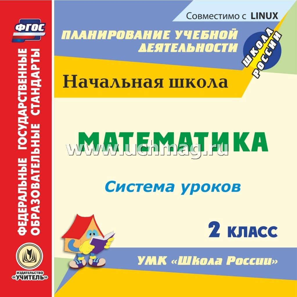 CD Математика 2 класс: система уроков по УМК Школа