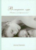 В ожидании чуда (Дневник моей беременности)