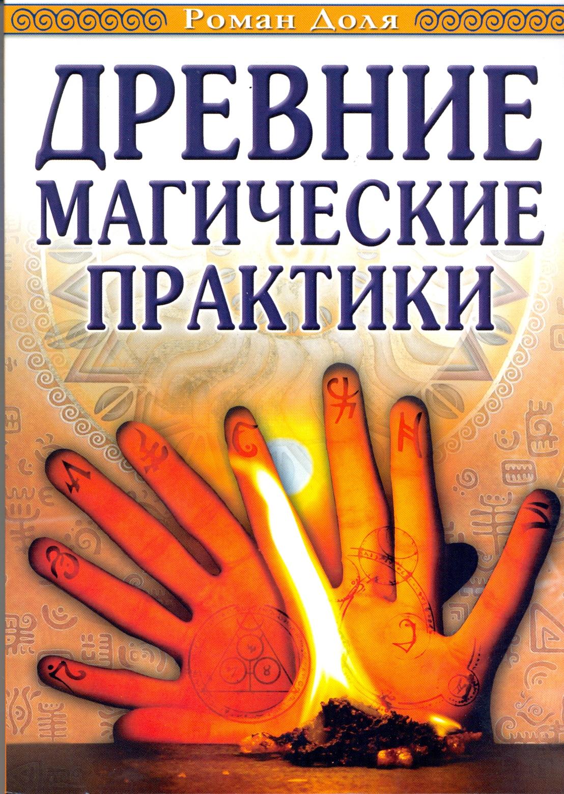 Древние магические практики. 4-е изд. Йога, Посвящения, Чакральная система