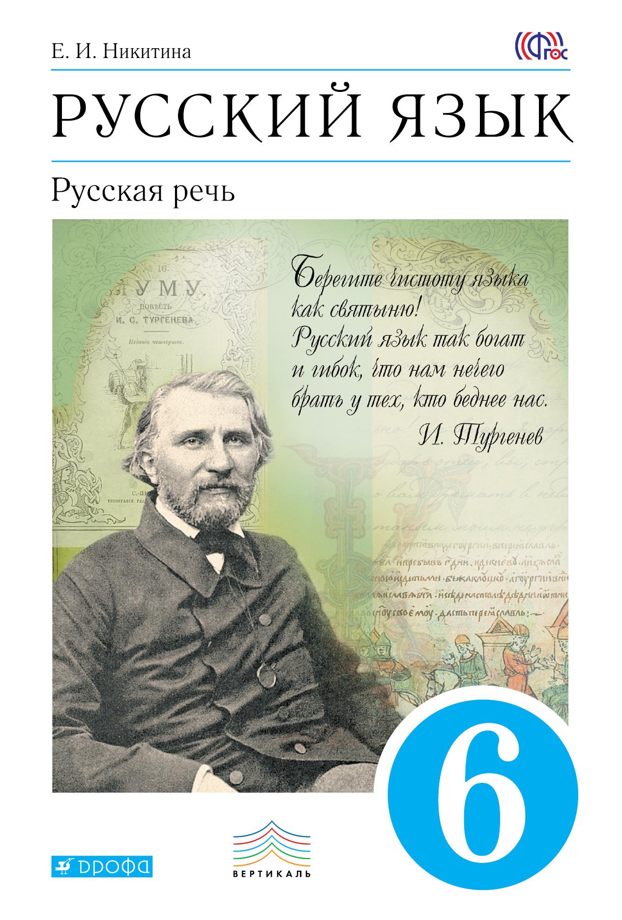 Русский язык. Русская речь 6кл [Уч.] ВЕРТИКАЛЬ ФП