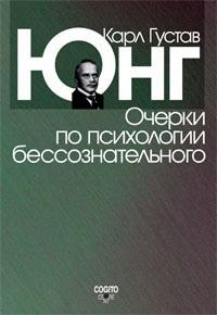 Очерки по психологии бессознательного 2 изд.