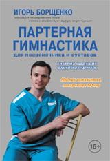 Партерная гимнастика.Книга+DVD.Для позвоночника и суставов