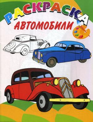 Автомобили. Книжка-раскраска